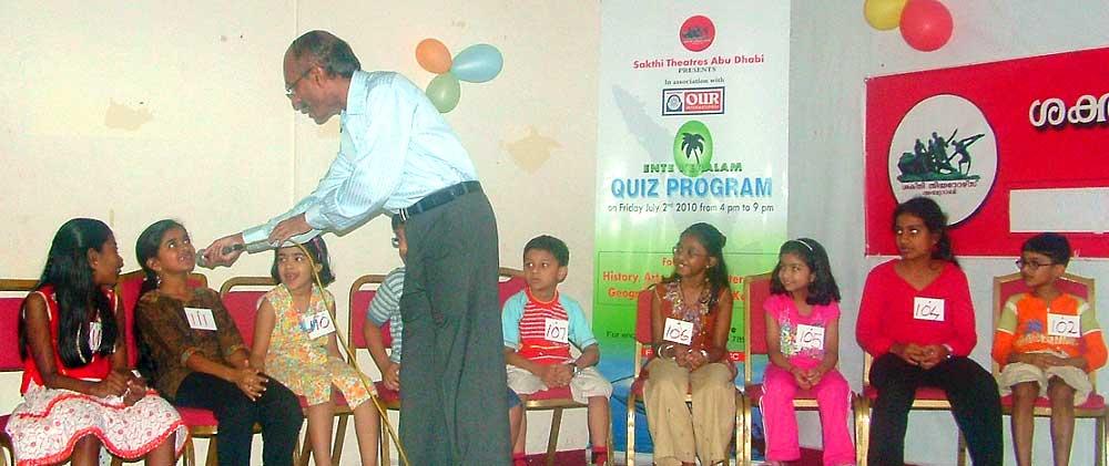 Ente Keralam Quiz