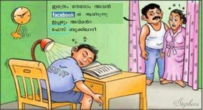 facebook-joke-epathram