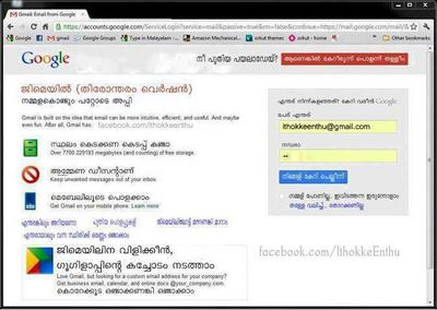 gmail trivandrum edition-epathram