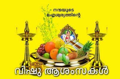 vishu-wishes-images