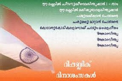 republic day_epathram